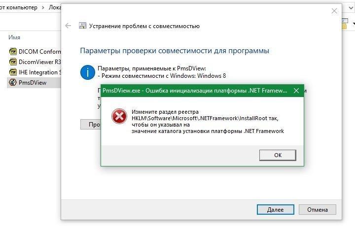 Problem installing Philips DICOM Viewer R3 0 SP3