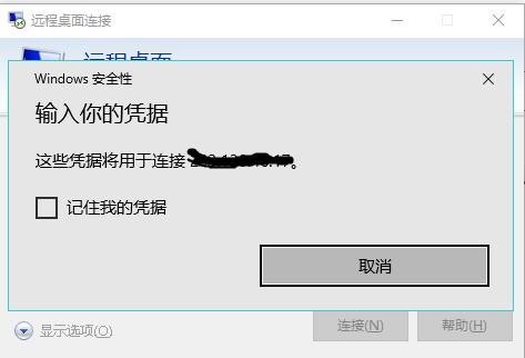 Remote DeskTop Connection 185382d1-fdcf-4e08-aaa8-6302127ba13b?upload=true.jpg