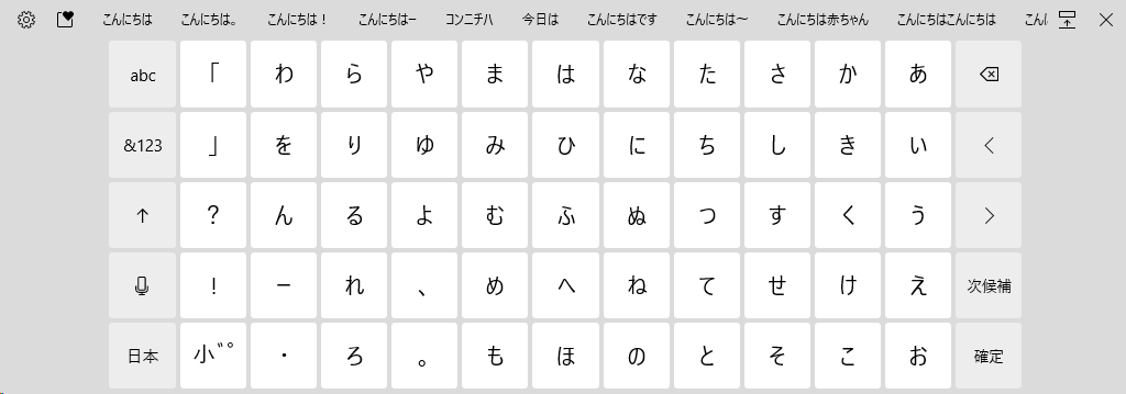 KB5003402 Windows 10 Insider Preview Dev Build 21364.1011 - April 28 1_Japanese50onTouchKeyboardHiraganaView.png