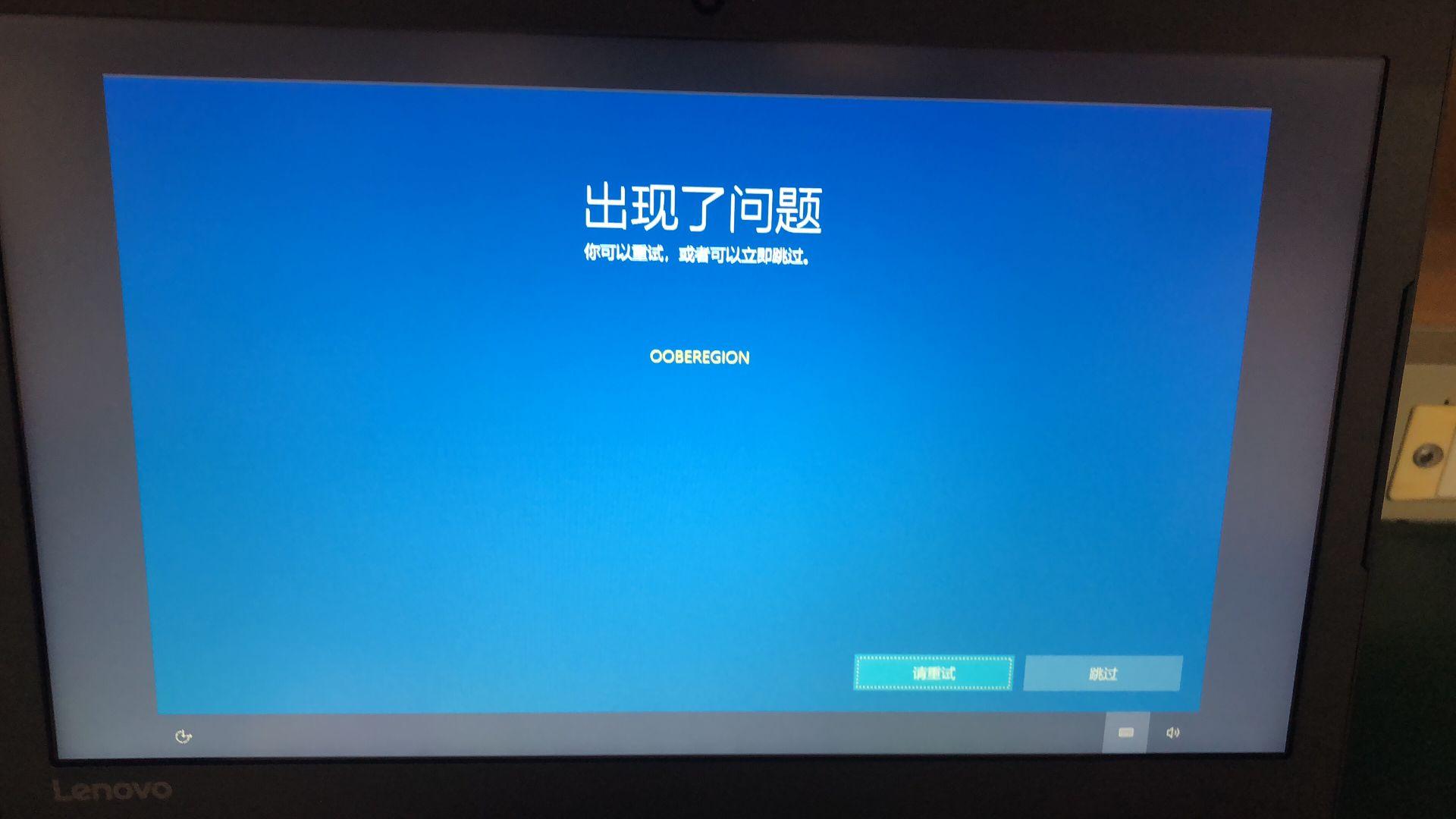 Lenovo][MDA_Preload_RS4]V310: Occurs