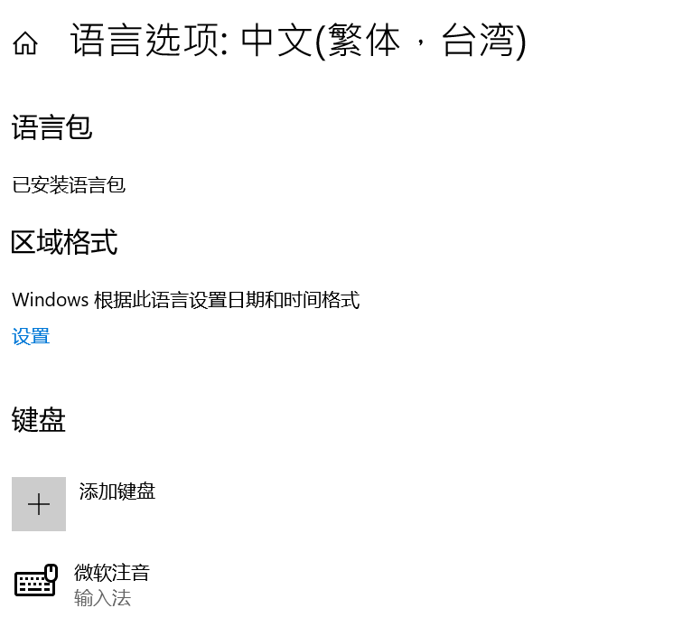 Traditional Chinese IME is not ready yet 3b1abe21-6398-40ba-80e0-32ec8ff2c454?upload=true.png