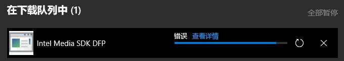 Error code: 0x80070057 when installing Intel Media SDK DFP in Microsoft Store 8e6fee62-0de2-40ab-bf3d-f8d3243b9da7?upload=true.png
