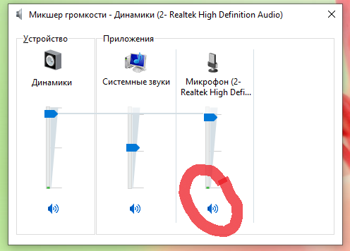 Problem with Realtek audio driver/quiet microphone issue in windows 10... d681e163-3831-4612-af3e-be1c5c81558f?upload=true.png