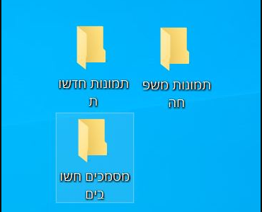 Folders name in Hebrew is showing in two lines f0602002-aa88-4bbc-a6cb-284e3ba85d9e?upload=true.png
